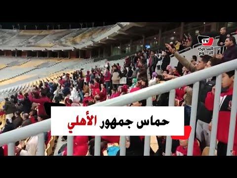 جمهور الأهلي يشعل حماس صالح جمعة بالهتاف له قبل نزوله الملعب