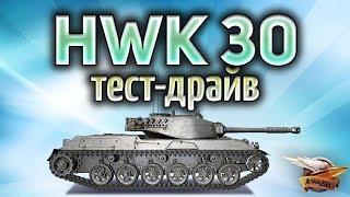 ТЕСТ-ДРАЙВ HWK 30 - Играем в Европе