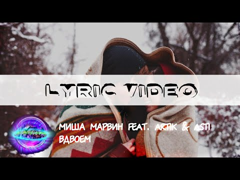 Миша Марвин feat. Artik & Asti - Вдвоём [Лирика][Караоке][LYRIC VIDEO ONE LINE]