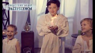 Подарок ведьмы | Экстрасенсы ведут расследование