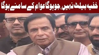 No Secret Ballot Will Use Says Speaker Pervez Elahi | 19 August 2018 | Express News