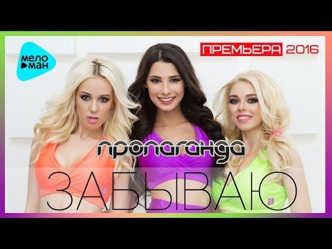 Пропаганда  -  Забываю (Official Audio 2016)
