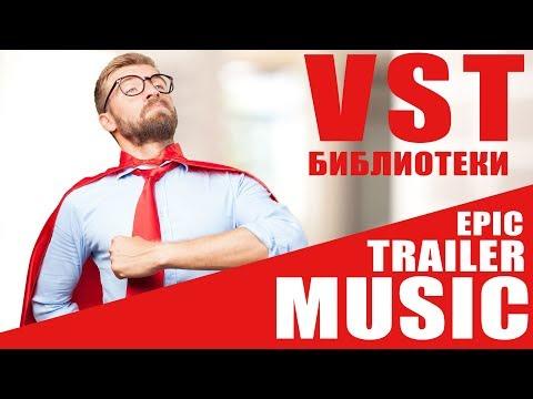 Epic Trailer Music какие VST библиотеки пригодятся. Дмитрий Балакин рекомендует! онлайн видео