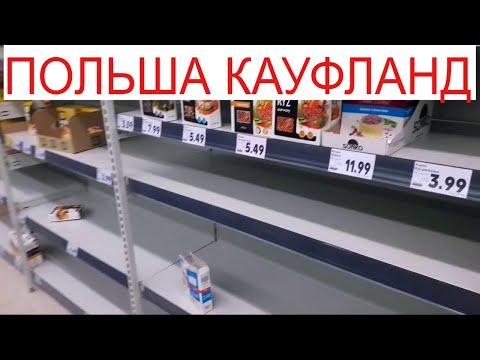 Польша магазин Кауфланд пошел за продуктами мяса нет