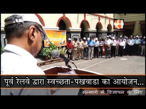 """Swachhta Pakhwada"" organized by Eastern Railway"
