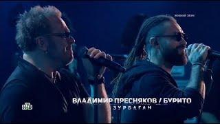 Владимир Пресняков и Burito - Зурбаган 2.0 (Концерт в честь 50-летия Владимира Преснякова)