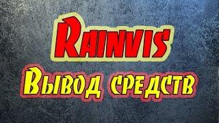 Rainvis.Com - Rainvis Вывод средств