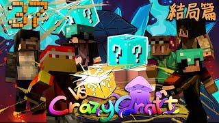 LuckyBlock Vs CrazyCraft 37 結局篇-最終神殿