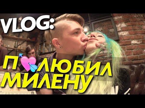 VLOG: ХОЧУ МИЛЕНУ ЧИЖОВУ / ВИДЕОЖАРА / Андрей Мартыненко
