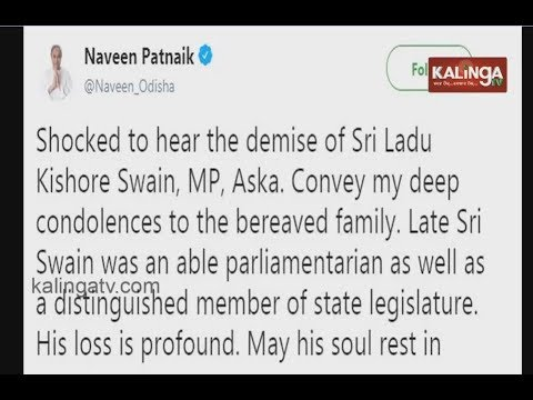 CM Naveen Patnaik expresses grief on passing away of MP Ladu Kishore Swain | Kalinga TV