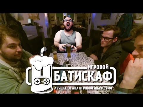 Игровой Батискаф - Хардкорные геймеры и игровое телевидение.