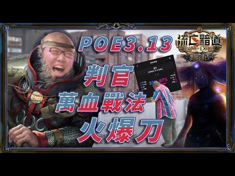 【POE小教室】球z判官萬血戰法火爆刀教學 cp值高