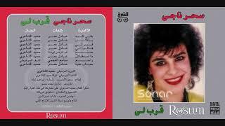 تحميل اغاني Sahar Naji - Bakteb I سحر ناجي - باكتب MP3