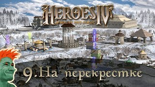 ✨ Heroes of Might and Magic 4 стрим #9. Кампания Порядка №1 -