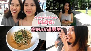 VLOG: 我在商场追ANGMO //A day with me