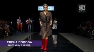 Показ Елены Поповой на Неделе моды в Гостином дворе, март 2015