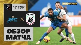 09.12.2018 Зенит - Рубин - 1:2. Обзор матча