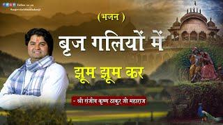 Brij Galiyan Mein | Bhajan | P.P. Sanjiv Krishna Thakur ji