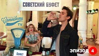 Новые Самоцветы TV. Эпизод 4. Премия RU.TV и Советский Буфет