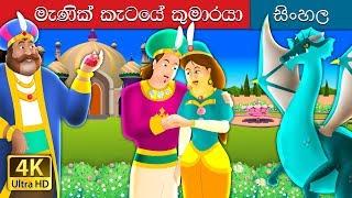 රබිනි කුමාරයා | Sinhala Cartoon | Sinhala Fairy Tales
