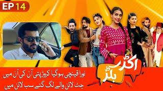 Akkar Bakkar | Episode 14 | Comedy Drama | Aaj Entertainment