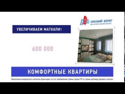 Окский берег увеличивает материнский капитал до 600 тыс.руб