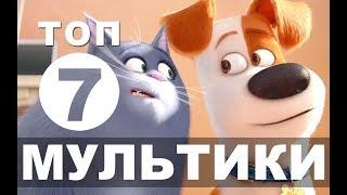 Крутые мультики конца 2018 / начала 2019 - Топ-7