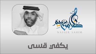 تحميل اغاني ناصر سهيم - يكفي قسى MP3
