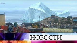 В Гренландии гигантский айсберг навис над деревней.