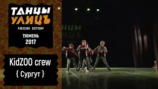 KidZOO | Street show | FINAL | #танцыулиц2017
