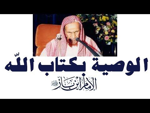 الوصية بكتاب الله - سماحة الشيخ ابن باز