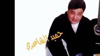 تحميل اغاني مجانا ردي عليا حميد الشاعري