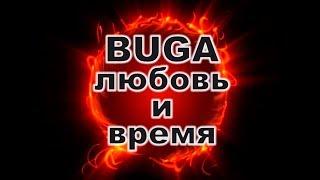 Сергей Белый - Любовь и время (OFFICIAL VIDEO)