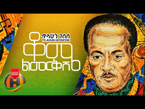 Tilahun Gessesse - Kome Limerkish | ቆሜ ልመርቅሽ - New Ethiopian Music 2021 (Official Video)