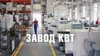 Завод КВТ 2017