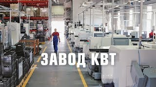 О заводе «КВТ», 2017 г.