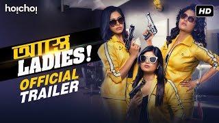 Astey Ladies (আস্তে লেডিজ)   Official Trailer   Sandipta   Saayoni   Madhurima   hoichoi