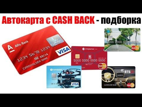 Автокарты с CASH BACK - подборка