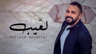 هيثم دسوقي - لعيب (حصرياً) | Haitham Dassouki -Laeeb _2019 تحميل MP3