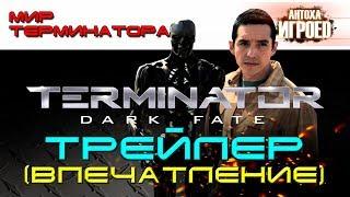 """Трейлер """"Терминатор. Тёмная судьба"""". Впечатление. Мир терминатора. [ИГРОЕД]"""