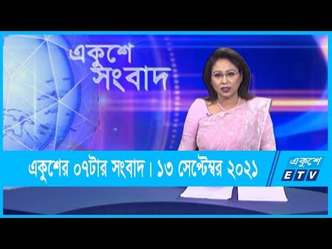 07PM News || একুশের ০৭টার সংবাদ || 13 September 2021 || ETV News