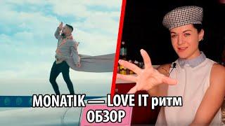 УТКА   UTKA   Обзор нового клипа MONATIK — LOVE IT ритм Official Video 0+