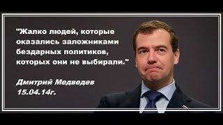 Медведев Мой Герой, А Вы Просто Су *** Неблагодарные