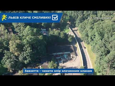 Над Левом: вул. Опришківська
