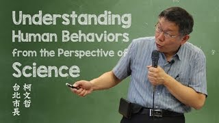 Understanding Human Behaviors from the Perspective of Science │ 柯文哲 台北市長 │ 臺大演講網