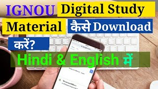 How To Download IGNOU Digital Study Material ? | IGNOU Study Material | Student Adda  | DISHA PATANI - HD WALLPAPERS PHOTO GALLERY   : IMAGES, GIF, ANIMATED GIF, WALLPAPER, STICKER FOR WHATSAPP & FACEBOOK