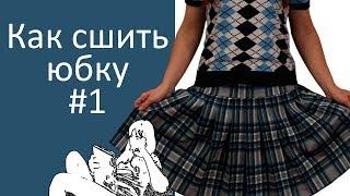 Как сшить юбку #1(2). Раскрой и сметка изделия