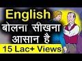 Download Video English बोलना सीखना आसान है । How to learn basic English Lesson 2 | Suresh Kumar
