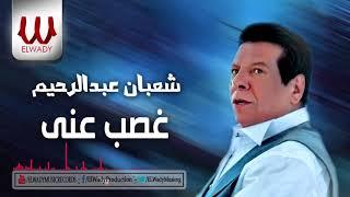 تحميل اغاني Shaban Abd El Rehem - Ghasb 3any Ba7ebak / شعبان عبد الرحيم - غصب عنى بحبك MP3
