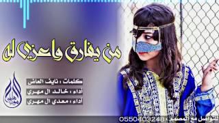 من يفارق واعزي له - ياوليف رحل عني - خالد ومعدي ال مهري - حصري_ططرب +Mp3